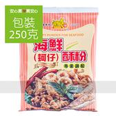 【金錢豹】海鮮酥粉250g/包,全素