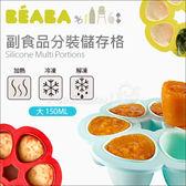 ✿蟲寶寶✿【法國BEABA 】可加熱/冷凍/解凍 矽膠材質 冰磚盒 副食品分裝儲存格 - 大150ml
