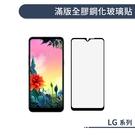 LG V60 ThinQ 全膠 滿版 鋼化 玻璃貼 保護貼 保貼 滿膠 玻璃膜 手機螢幕 鋼化玻璃 保護膜 H06X7