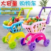 家家酒玩具兒童購物車玩具切水果手小推車【君來佳選】