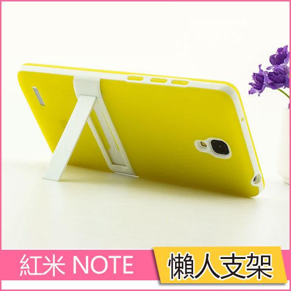 小米 紅米NOTE 手機套 懶人支架 TPU 軟套 保護套 5.5吋 4G增強版 手機殼 矽膠套 軟殼 手機套