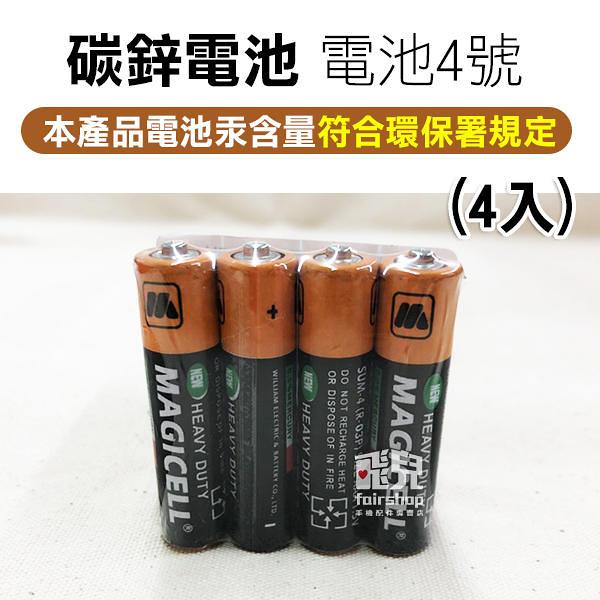 【妃凡】合格認證!碳鋅電池 4號(4入) / 9V(1入) AAA 4號電池 9V電池 碳鋅 普通 一般 77