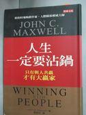 【書寶二手書T1/溝通_IPB】人生一定要沾鍋_約翰‧麥斯威爾