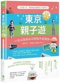東京親子遊:大手牽小手,零經驗也能輕鬆上手自助行【全新增訂版】【城邦讀書花園】