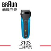 【BRAUN 德國百靈】三鋒系列電鬍刀 310s