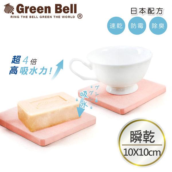 Green Bell 綠貝 珪藻土瞬效超吸水杯墊/肥皂墊 除濕塊