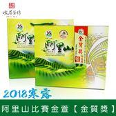 2018寒露 阿里山比賽茶 新品種(金萱)組金質獎 峨眉茶行
