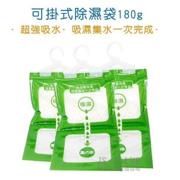 免運【用昕】可掛式除濕袋4包/ 除濕包~180g 【1件4入】