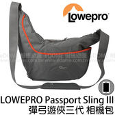 LOWEPRO 羅普 Passport Sling III 灰 灰色 彈弓遊俠三代  (24期0利率 免運 台閔公司貨) 飛行家三代 相機包