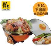 鍋寶 4L分離式不鏽鋼料理鍋/電火鍋 SEC-420-D