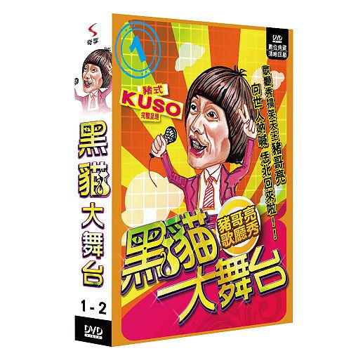 豬哥亮 黑貓大舞台(1~2集) DVD [1片] ( 楊懷民/許秀年/白冰冰/豬哥亮 )