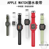 適用蘋果手表潛水錶帶apple watch防水保護套iwatch三防沖浪腕帶