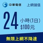【預付卡/儲值卡】中華電信行動預付卡-4G上網儲值24小時(無限上網不降速)