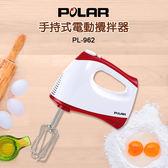 POLAR普樂手持式電動攪拌器/打蛋器 PL-962