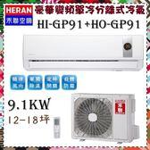 CSPF【HERAN 禾聯】9.1KW 12-18坪 一對一 變頻單冷空調《HI/HO-GP91》主機板7年壓縮機10年保固