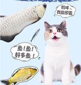 貓玩具貓薄荷魚貓咪玩具魚逗貓棒仿真魚抱枕小貓用魚玩具貓咪用品 中秋烤盤88折爆殺