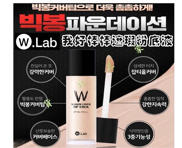 W.Lab 我好棒棒遮瑕粉底液 素顏霜 滋潤 裸妝 妝前乳 底妝
