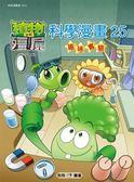植物大戰殭屍:科學漫畫(25)趣味實驗