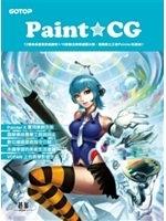 二手書博民逛書店《Paint CG-揭開筆之王者Painter》 R2Y ISB