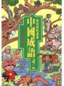 (二手書)漫畫中國成語(2)