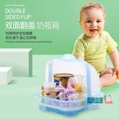 奶瓶收納盒 兒童奶瓶收納箱盒儲存兒童放置餐具裝用品小號帶蓋防塵晾干瀝水架JT