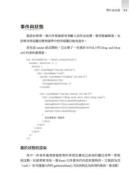 (二手書)React. js頂尖開發 -建立使用者介面的JavaScript 函式庫