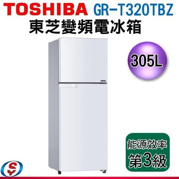 【信源】305公升 TOSHIBA 東芝 雙門變頻電冰箱 GR-T320TBZ(W) /GR-T320TBZ 白色