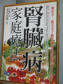 【書寶二手書T7/養生_HBV】腎臟病家庭療法_安井武義