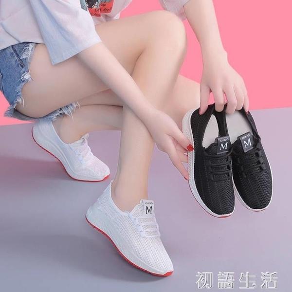 透氣運動鞋白色網鞋夏季新款內網面老爹休閒鏤空跑步女鞋 初語生活