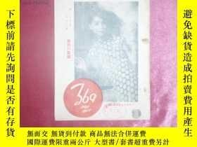 二手書博民逛書店罕見369畫報(第460期)Y11391 出版1944
