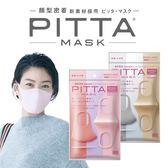 《日本製》PITTA MASK 高密合可水洗口罩 一包3入 粉薰紫S/灰白裸S【新色上市】  ◇iKIREI
