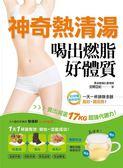 (二手書)神奇熱清湯,喝出燃脂好體質:一天一杯,排除多餘脂肪、膽固醇,養出減重1..