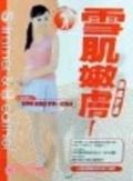 二手書博民逛書店 《雪肌嫩膚養成計畫》 R2Y ISBN:9578370873│人生MENU編輯部