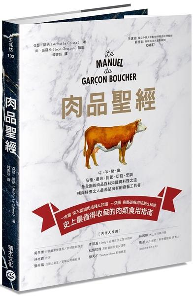 (二手書)肉品聖經:牛、羊、豬、禽,品種、產地、飼養、切割、烹調,最全面的肉品百科知識與