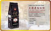 名廚系列 濃縮研磨咖啡 250g/包*3 加贈濾掛式咖啡 6入/盒*1