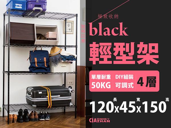 空間特工 烤漆黑 鐵架 120x45x150 輕型四層置物架 波浪架 鐵力士架 書架 層架 LB12045C4