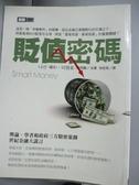 【書寶二手書T1/投資_YFI】貶值密碼_羅先,李明露
