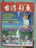 【書寶二手書T4/嗜好_PBD】台灣釣魚_135期_天才小釣手的仲夏夜之夢等