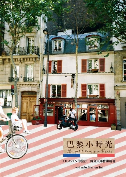 (二手書)巴黎小時光:Heaven的旅行╳雜貨╳手作風格書
