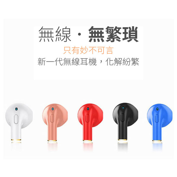 【PB64】蘋果 iPhone 8X 7 Plus 小米 無線 迷你 隱形 通用 藍芽 耳機 OPPO 三星 通話 單耳