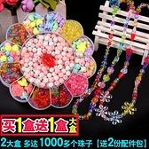 兒童串珠玩具diy益智手工制作材料包穿珠子手鏈女孩圣誕新年禮物