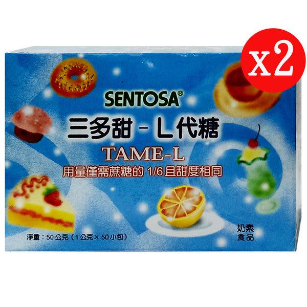 ☆~《三多》甜-L代糖粉狀 奶素食品兩入組~☆