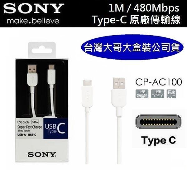 【免運】SONY CP-AC100 Type-C 原廠傳輸線 1M【台灣大哥大公司貨】XZ XZ Premium XZs XA1 Ultra XA1