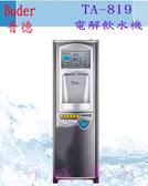 {免費基本安裝} Buder(普德長江) TA819 電解飲水機(TA-809)-贈送中空絲膜四道快換式生飲設備