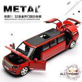 全館82折-加長版合金小汽車模型路虎回力車仿真車模合金車男孩兒童玩具