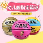 兒童節禮物幼兒園專用軟皮兒童訓練籃球耐磨橡膠4四5五7號女子學生藍球