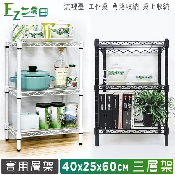 40x25x60三層架 置物架 收納架 桌上架 桌邊架 客廳小架子 玄關架 鞋架