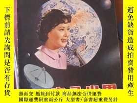 二手書博民逛書店罕見電子世界(1979 1)創刊號Y8891