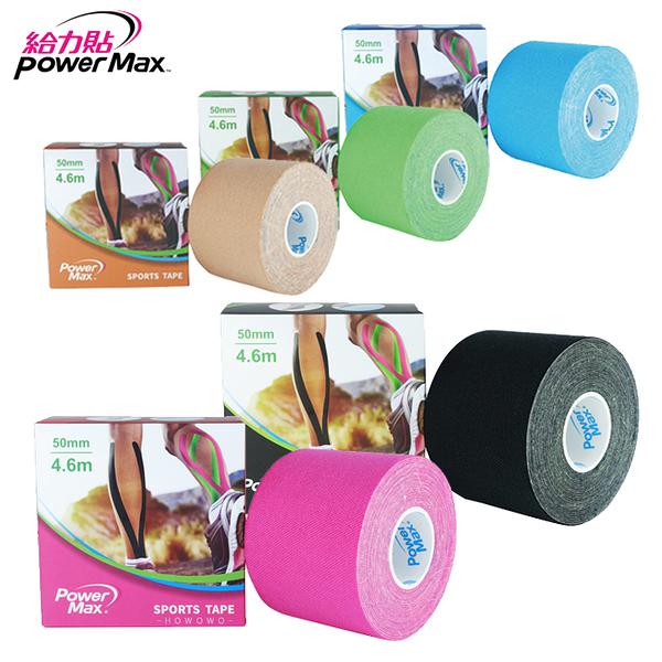 PowerMax 肌貼 給力貼 肌內效貼布 肌能貼 運動貼布 給力貼 50mm 台灣製造 9707