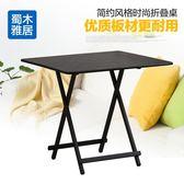折疊桌子 簡易吃飯折疊桌子小戶型餐桌4人飯桌戶外便攜圓正方形四方桌家用 歐萊爾藝術館